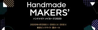 ハンドメイド・メイカーズ2020